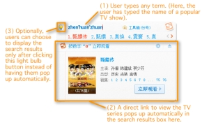 sogou-search-input-method2