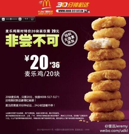 McD Nuggets Shanghai