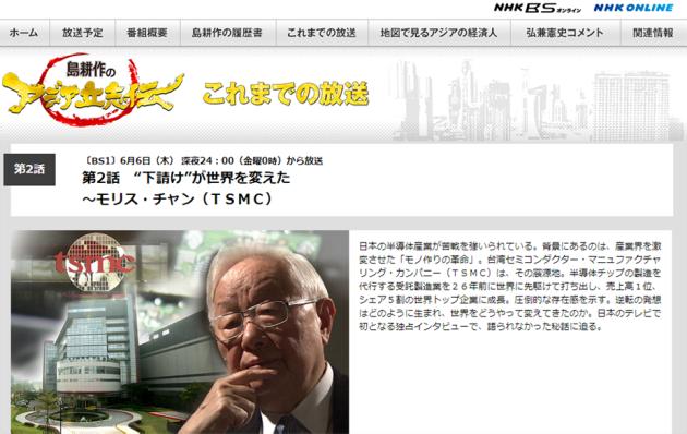 TSMC NHK