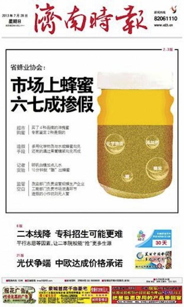 Honey-e1375094223277
