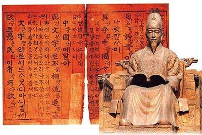hunmin-chongum