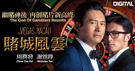 The god of gambling casino online new york
